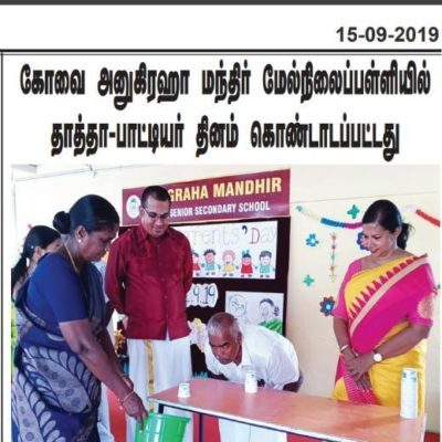 Malai Murasu News